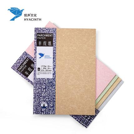 羊皮纸a4卡纸内芯彩色厚卡证书封面合同特种邀请函