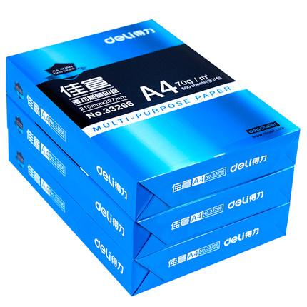 包邮 得力佳宣A4复印纸打印白纸70g 80g办公用纸整箱5包装批发