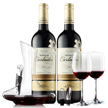 优红酒 西班牙DO级原瓶进口红酒2支装正品红干红葡萄酒红酒礼盒